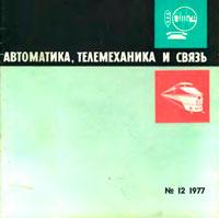 Автоматика, телемеханика и связь №12/1977 — обложка книги.