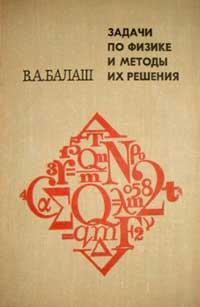 Задачи по физике и методы их решения — обложка книги.