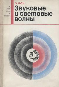 В мире науки и техники. Звуковые и световые волны — обложка книги.