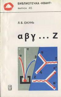 """Библиотечка """"Квант"""". Выпуск 45. Альфа, бета, гамма... Z — обложка книги."""