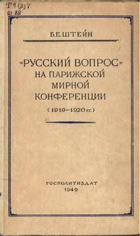 """""""Русский вопрос"""" на Парижской мирной конференции (1919-1920 гг.) — обложка книги."""
