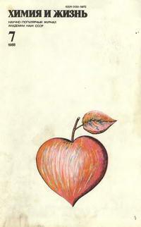 Химия и жизнь №07/1988 — обложка книги.