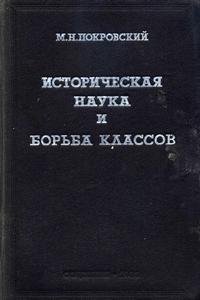 Историческая наука и борьба классов. Выпуск 1 — обложка книги.