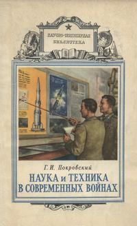 Наука и техника в современных войнах — обложка книги.