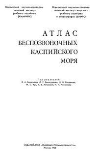 Атлас беспозвоночных Каспийского моря — обложка книги.