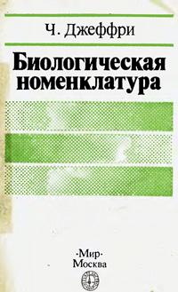 Биологическая номенклатура — обложка книги.