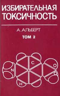 Избирательная токсичность. Физико-химические основы терапии. Т. 2. — обложка книги.