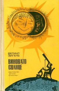 Виновато Солнце — обложка книги.