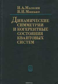 Динамические симметрии и когерентные состояния квантовых систем — обложка книги.