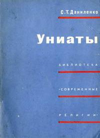 """Библиотека """"Современные религии"""". Униаты — обложка книги."""
