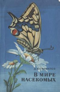 В мире насекомых — обложка книги.