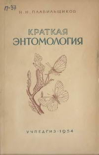 Краткая энтомология — обложка книги.