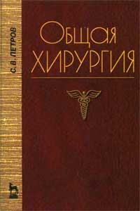 Общая хирургия — обложка книги.