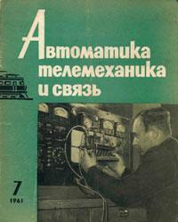 Автоматика, телемеханика и связь №7/1961 — обложка книги.