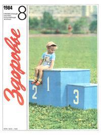 Здоровье №08/1984 — обложка книги.