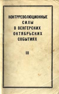 Контрреволюционные силы в венгерских октябрьских событиях. III — обложка книги.