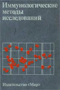 Иммунологические методы исследований — обложка книги.