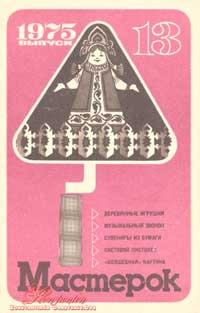 Мастерок №13/1975 — обложка книги.