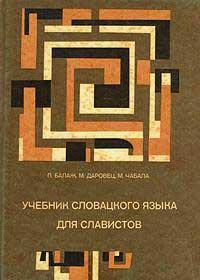 Учебник словацкого языка для славистов — обложка книги.