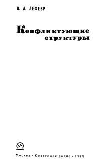 Конфликтующие структуры — обложка книги.
