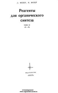 Реагенты для органического синтеза. Том 4 (У-Я) — обложка книги.