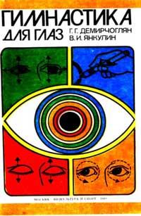 Гимнастика для глаз — обложка книги.