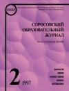 Соросовский образовательный журнал, 1997, №2 — обложка книги.