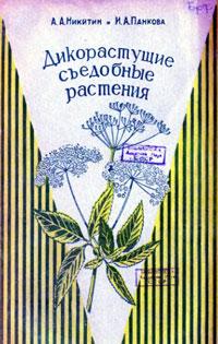 Дикорастущие съедобные растения — обложка книги.
