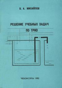 Решение учебных задач по ТРИЗ — обложка книги.