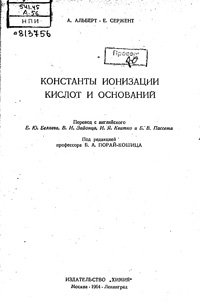 Константы ионизации кислот и оснований — обложка книги.