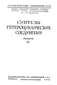 Синтезы гетероциклических соединений. Выпуск 11 — обложка книги.