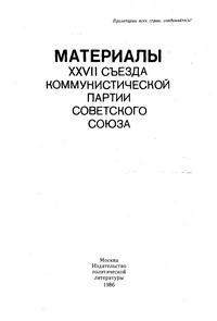 Материалы XXVII Съезда Коммунистической партии Советского Союза — обложка книги.