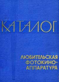 """Каталог """"Любительская фотокиноаппаратура"""" — обложка книги."""