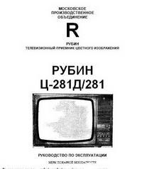 """Телевизионный приемник цветного изображения """"Рубин Ц-281Д/281"""" — обложка книги."""
