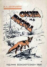Охота на лисиц — обложка книги.