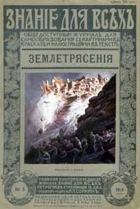 Знание для всех №5/1915. Землетрясения — обложка книги.
