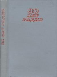 80 лет радио — обложка книги.