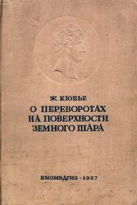 Классики биологии и медицины. Рассуждения о переворотах на поверхности земного шара — обложка книги.