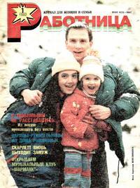 Работница №01/1992 — обложка книги.