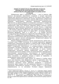 Избирательные права российских граждан: нормы и политическая практика (проблемы реализации избирательных прав граждан) — обложка книги.