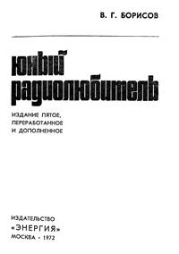Массовая радиобиблиотека. Вып. 764. Юный радиолюбитель — обложка книги.