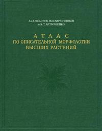 Атлас по описательной морфологии высших растений. Лист — обложка книги.