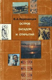 Остров загадок и открытий — обложка книги.