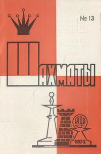 Шахматы (Riga) №13/1974 — обложка книги.