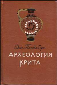 Археология Крита — обложка книги.