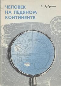 Человек на ледяном континенте — обложка книги.