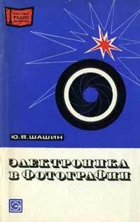 Массовая радиобиблиотека. Вып. 844. Электроника в фотографии — обложка книги.