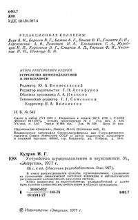 Массовая радиобиблиотека. Вып. 927. Устройства шумоподавления в звукозаписи — обложка книги.