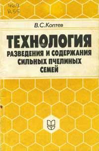 Технология разведения и содержания сильных пчелиных семей — обложка книги.