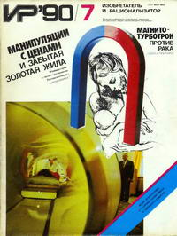 Изобретатель и рационализатор №07/1990 — обложка книги.